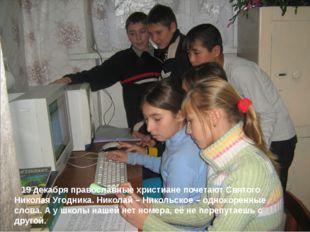 19 декабря православные христиане почетают Святого Николая Угодника. Николай