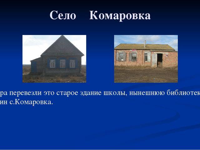 Село Комаровка С бугра перевезли это старое здание школы, нынешнюю библиотек...