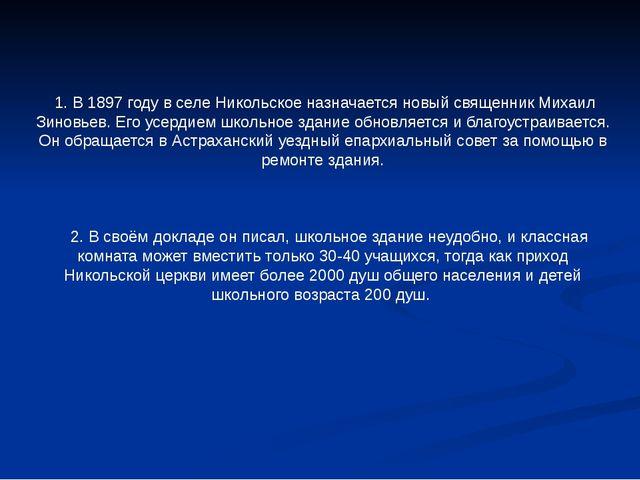 1. В 1897 году в селе Никольское назначается новый священник Михаил Зиновьев...