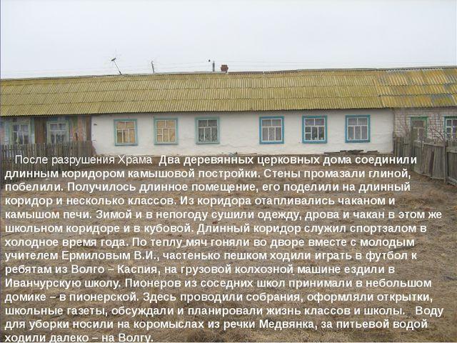 После разрушения Храма Два деревянных церковных дома соединили длинным корид...