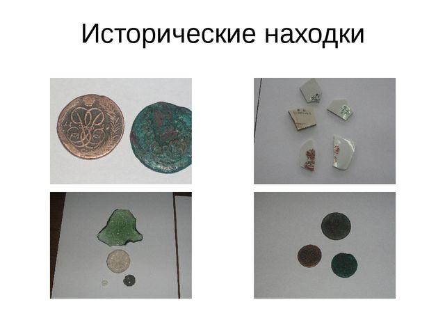 Исторические находки