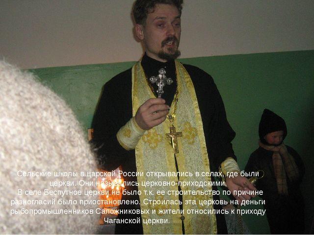 Сельские школы в царской России открывались в селах, где были церкви. Они на...