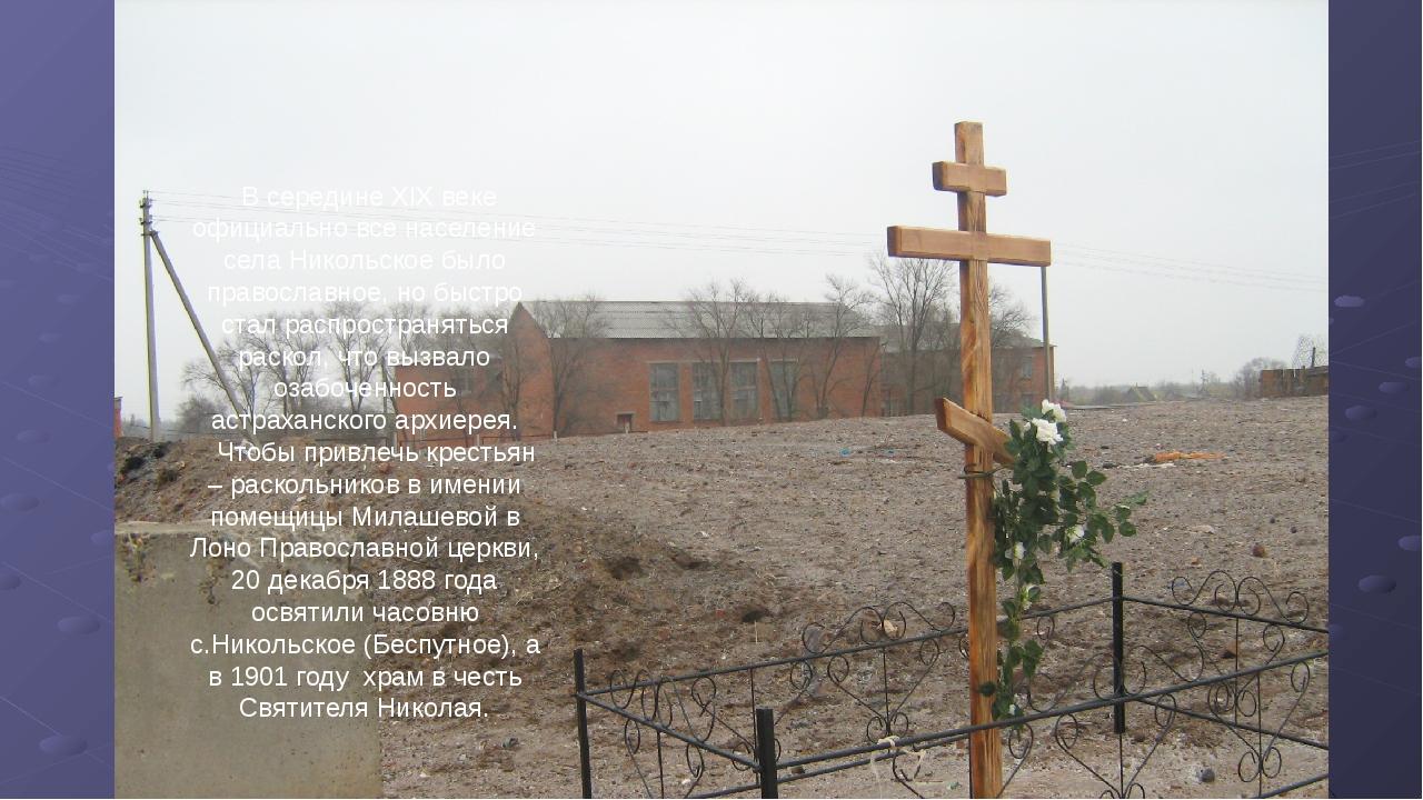 В середине XIX веке официально все население села Никольское было православн...