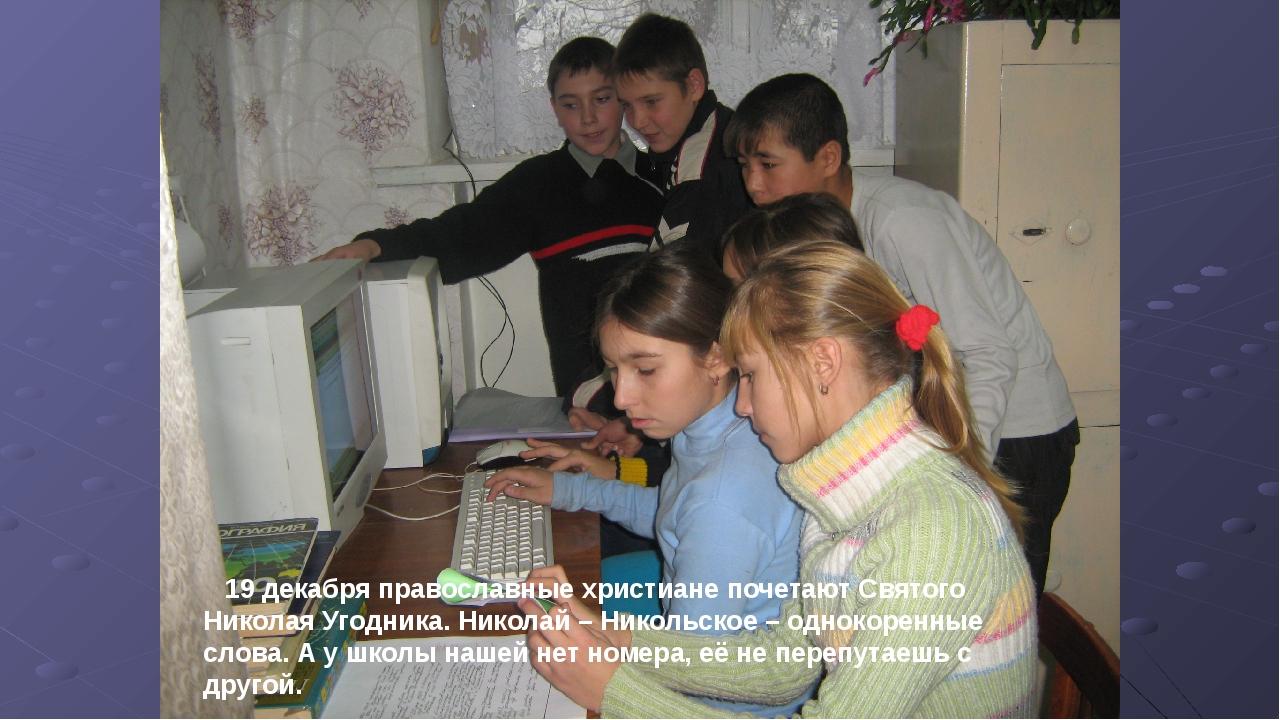 19 декабря православные христиане почетают Святого Николая Угодника. Николай...