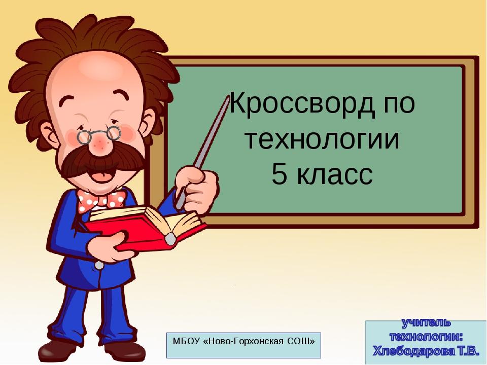 Кроссворд по технологии 5 класс МБОУ «Ново-Горхонская СОШ» МБОУ «Ново-Горхонс...