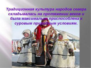 Традиционная культура народов севера складывалась на протяжении веков и была