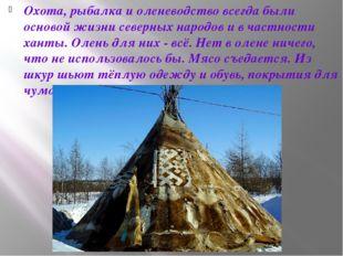 Охота, рыбалка и оленеводство всегда были основой жизни северных народов и в