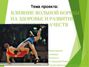 Выполнила: ученица 8 класса Кузнецова Камила Руководитель: Екимков Геннадий В
