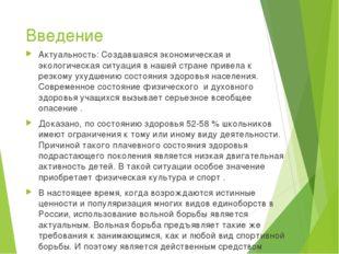 Введение Актуальность: Создавшаяся экономическая и экологическая ситуация в н