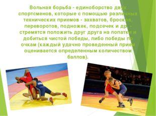 Вольная борьба - единоборство двух спортсменов, которые с помощью различных т