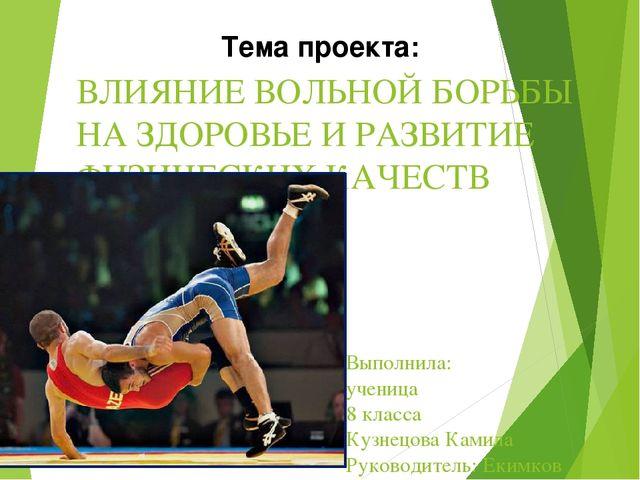 Выполнила: ученица 8 класса Кузнецова Камила Руководитель: Екимков Геннадий В...
