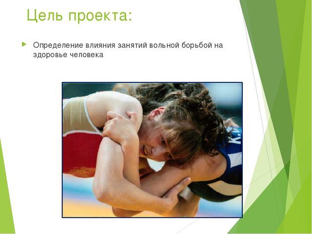 Цель проекта: Определение влияния занятий вольной борьбой на здоровье человека