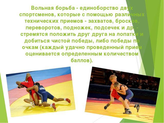 Вольная борьба - единоборство двух спортсменов, которые с помощью различных т...
