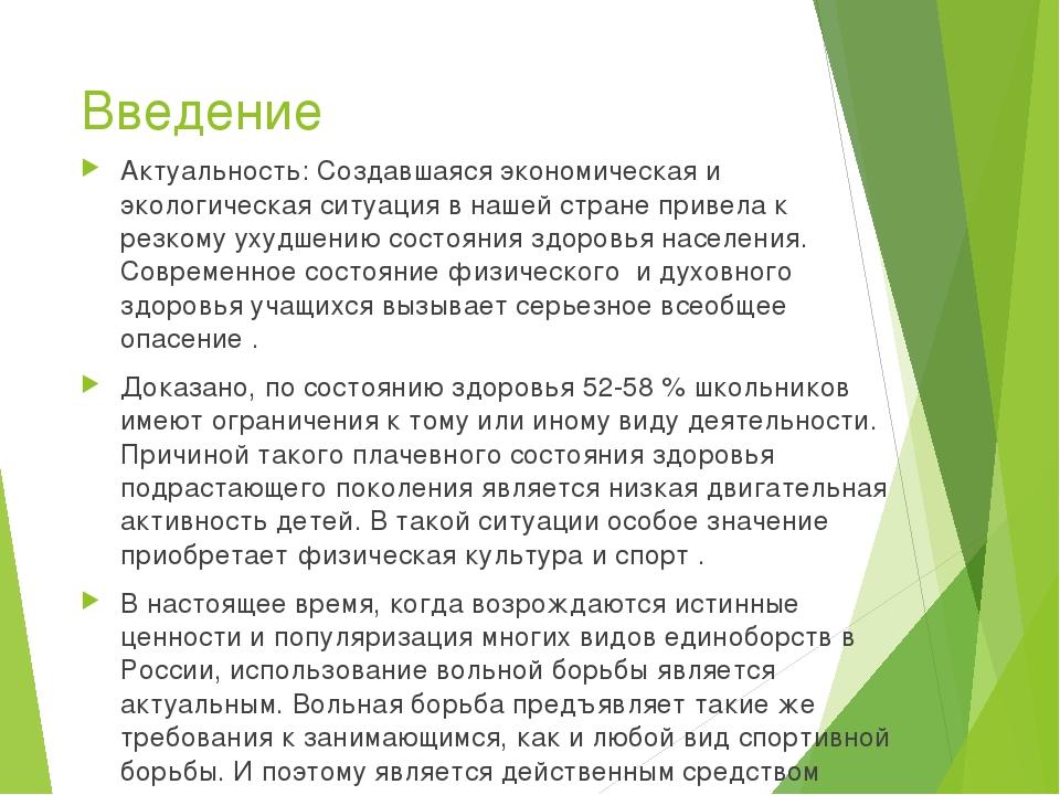 Введение Актуальность: Создавшаяся экономическая и экологическая ситуация в н...