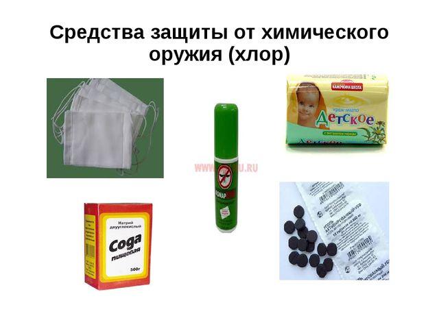 Средства защиты от химического оружия (хлор)
