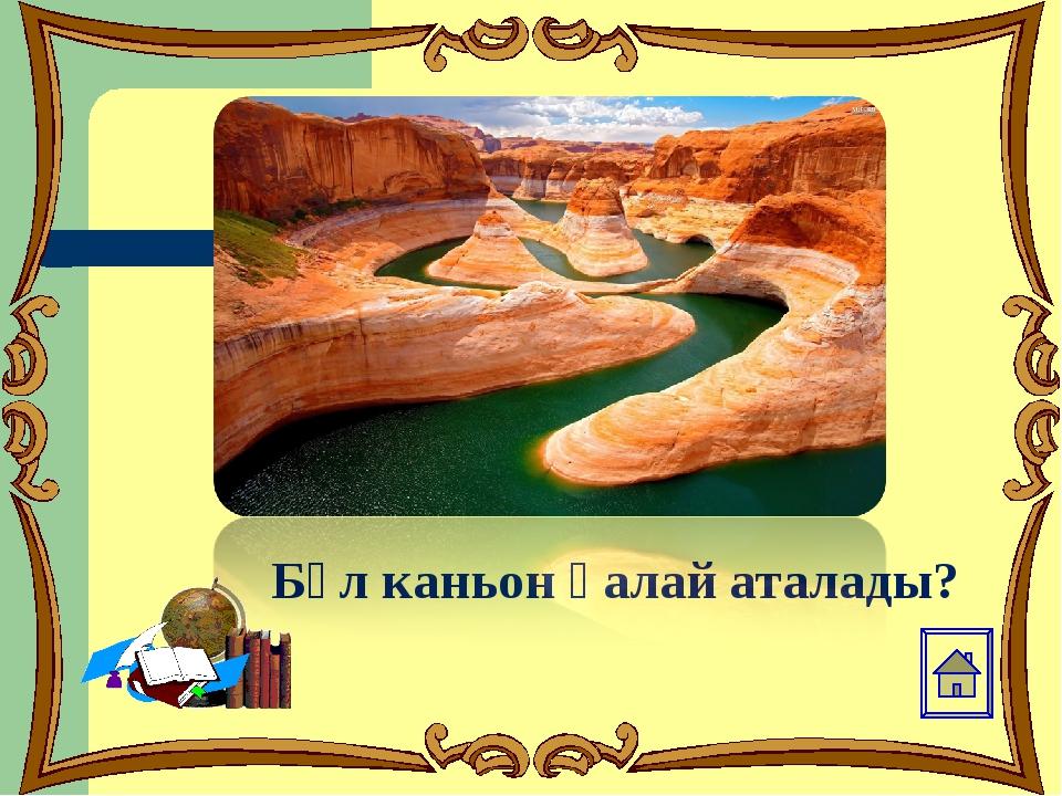 Бұл каньон қалай аталады?
