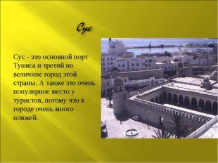 Сус - это основной порт Туниса и третий по величине город этой страны. А такж