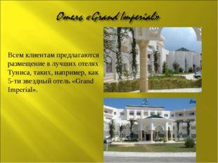 Всем клиентам предлагаются размещение в лучших отелях Туниса, таких, например