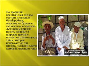 По традиции крестьянская одежда состоит из штанов, белой рубахи, шерстяного б