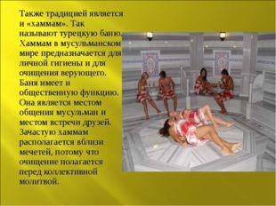 Также традицией является и «хаммам». Так называют турецкую баню. Хаммам в мус