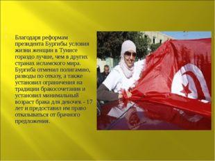 Благодаря реформам президента Бургибы условия жизни женщин в Тунисе гораздо