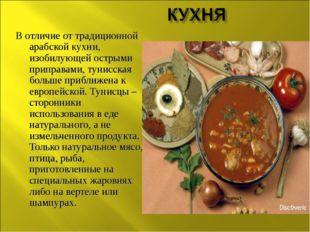 В отличие от традиционной арабской кухни, изобилующей острыми приправами, тун