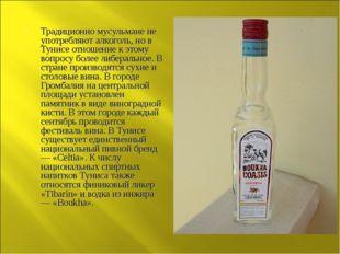Традиционно мусульмане не употребляют алкоголь, но в Тунисе отношение к этому