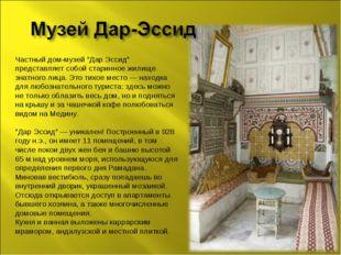 """Частный дом-музей """"Дар Эссид"""" представляет собой старинное жилище знатного ли"""