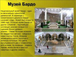 Национальный музей Бардо - один из величайших хранителей древностей.В перево
