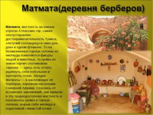 Матмата, местность на южных отрогах Атласских гор, самая «потустороняя» досто