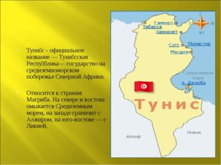 Туни́с - официальное название — Туни́сская Респу́блика— государство на средиз