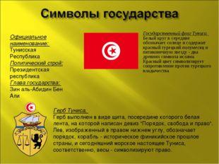 Государственный флаг Туниса. Белый круг в се