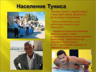 Жители Туниса - народ особый, с ними надо уметь общаться и быть очень осторо
