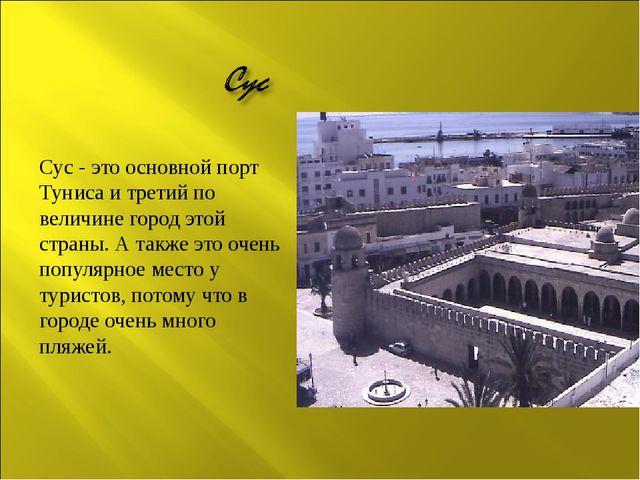 Сус - это основной порт Туниса и третий по величине город этой страны. А такж...