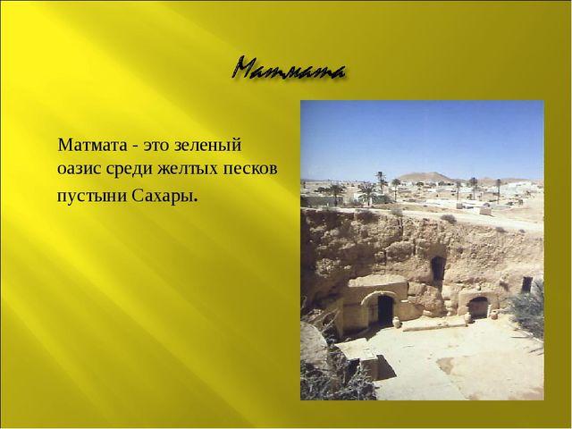 Матмата - это зеленый оазис среди желтых песков пустыни Сахары.
