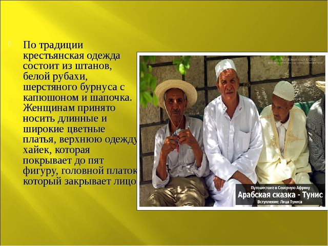 По традиции крестьянская одежда состоит из штанов, белой рубахи, шерстяного б...