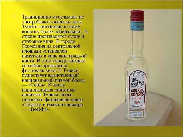 Традиционно мусульмане не употребляют алкоголь, но в Тунисе отношение к этому...