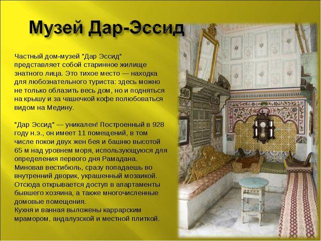 """Частный дом-музей """"Дар Эссид"""" представляет собой старинное жилище знатного ли..."""