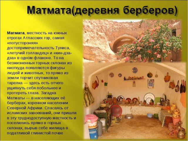 Матмата, местность на южных отрогах Атласских гор, самая «потустороняя» досто...