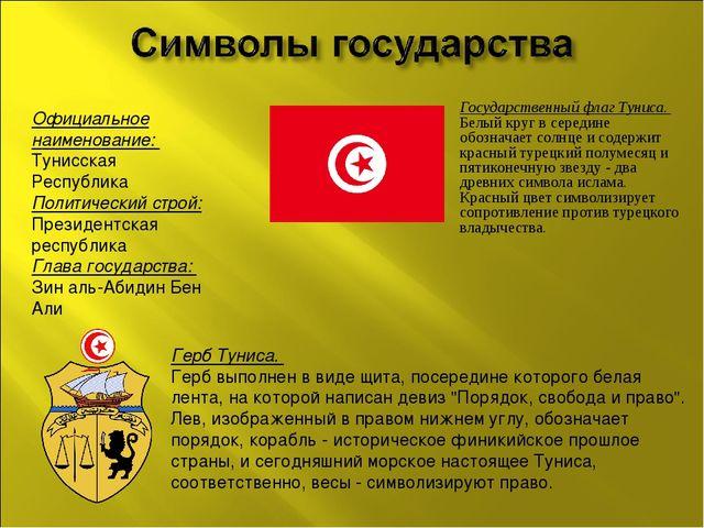 Государственный флаг Туниса. Белый круг в се...