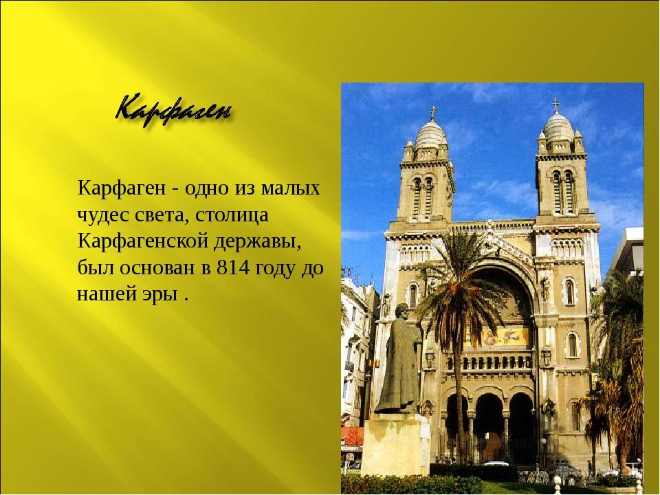 Карфаген - одно из малых чудес света, столица Карфагенской державы, был основ...