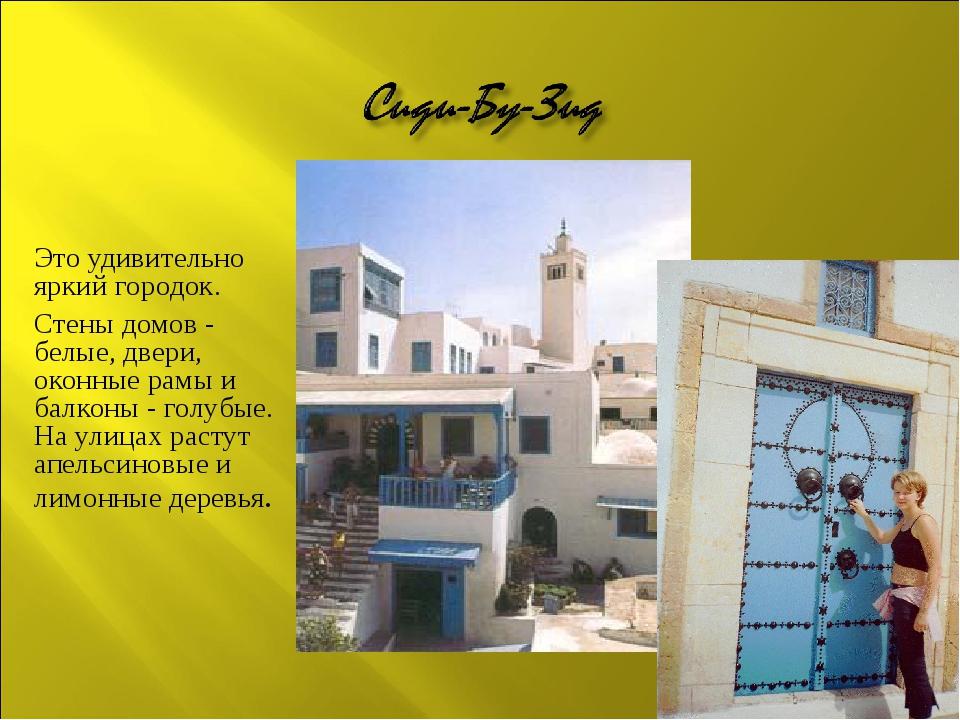 Это удивительно яркий городок. Стены домов - белые, двери, оконные рамы и бал...