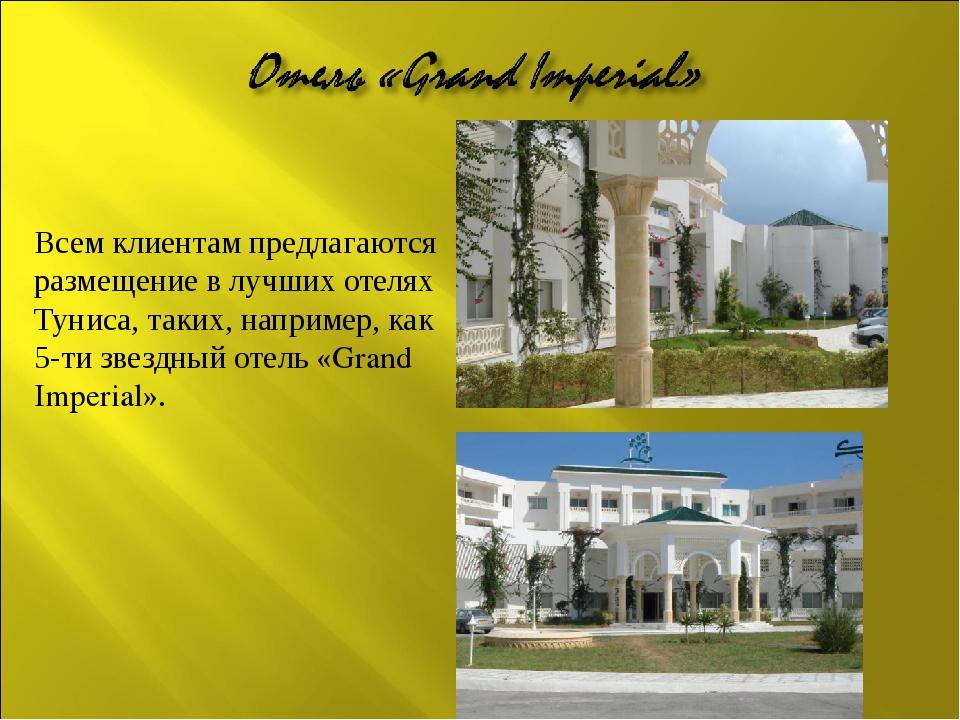 Всем клиентам предлагаются размещение в лучших отелях Туниса, таких, например...