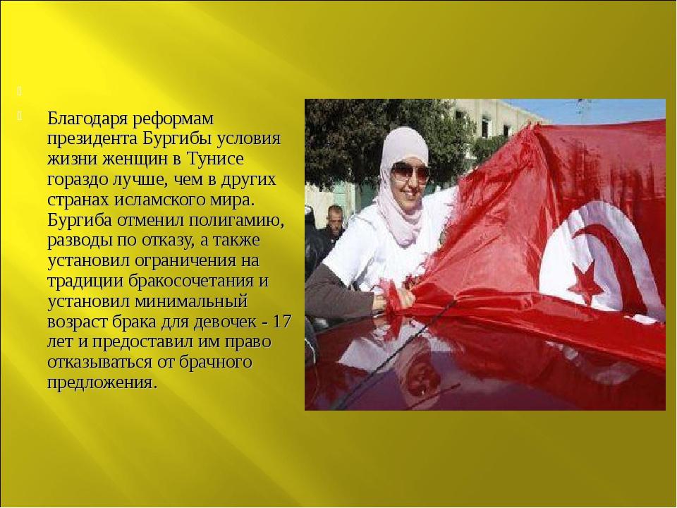 Благодаря реформам президента Бургибы условия жизни женщин в Тунисе гораздо...