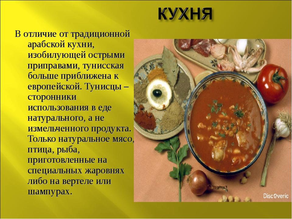 В отличие от традиционной арабской кухни, изобилующей острыми приправами, тун...