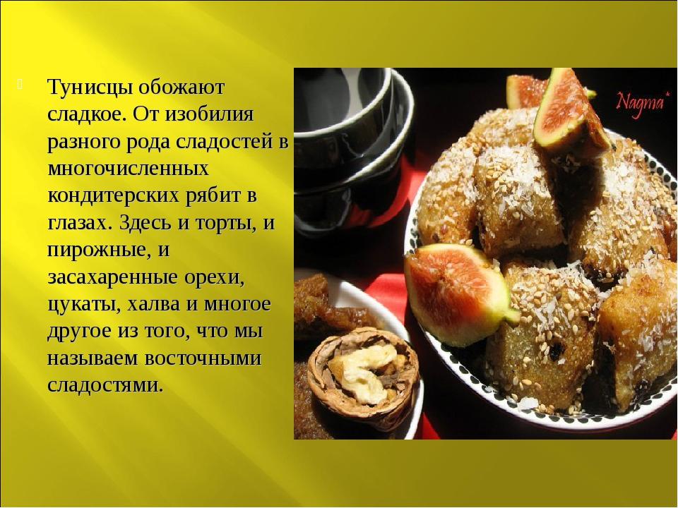 Тунисцы обожают сладкое. От изобилия разного рода сладостей в многочисленных...