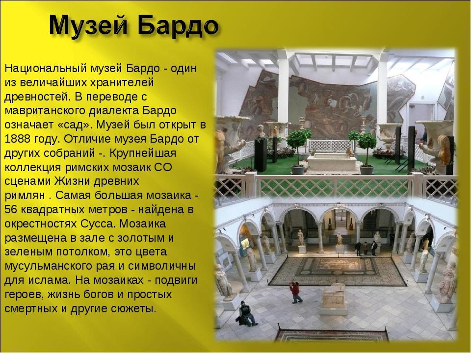 Национальный музей Бардо - один из величайших хранителей древностей.В перево...