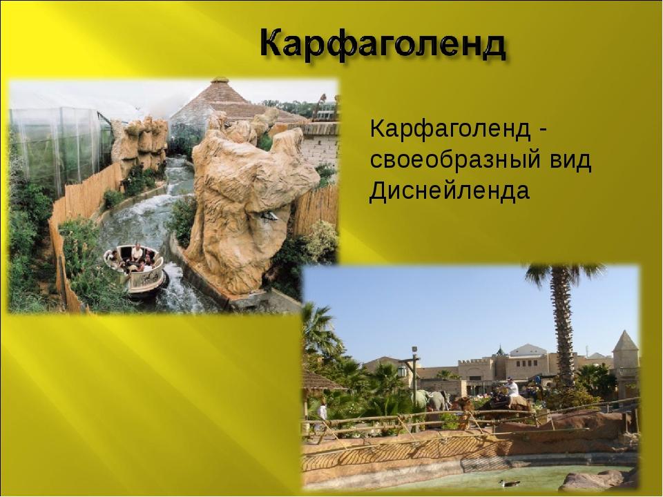 Карфаголенд - своеобразный вид Диснейленда