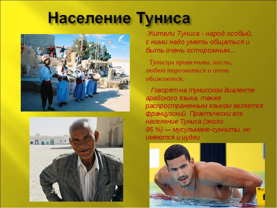 Жители Туниса - народ особый, с ними надо уметь общаться и быть очень осторо...