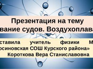 Составила учитель физики МБОУ «Косиновская СОШ Курского района» Короткова Вер